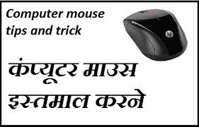 Mouse क्या है (what is Mouse in Hindi )